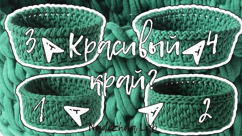 Как закончить вязание крючком Красивый край Корзинка узоров