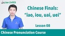 4 Chinese triphthong finals | Pinyin Lesson 08 - Learn Mandarin Chinese Pronunciation