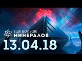 [Игровые новости] Ещё Больше Минералов 13.04.2018