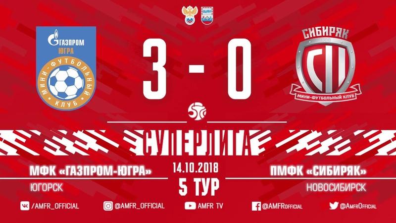 Суперлига. 5 тур. Газпром-ЮГРА - Сибиряк. Второй матч. 3:0. Обзор.