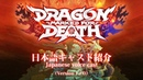 Dragon Marked For Death 日本語キャスト紹介/Japanese Voice Cast