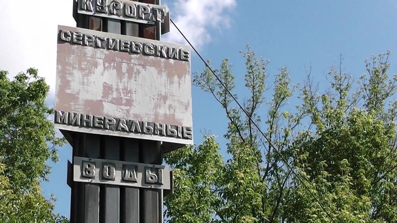 Санаторий Сергиевские минводы 2серия