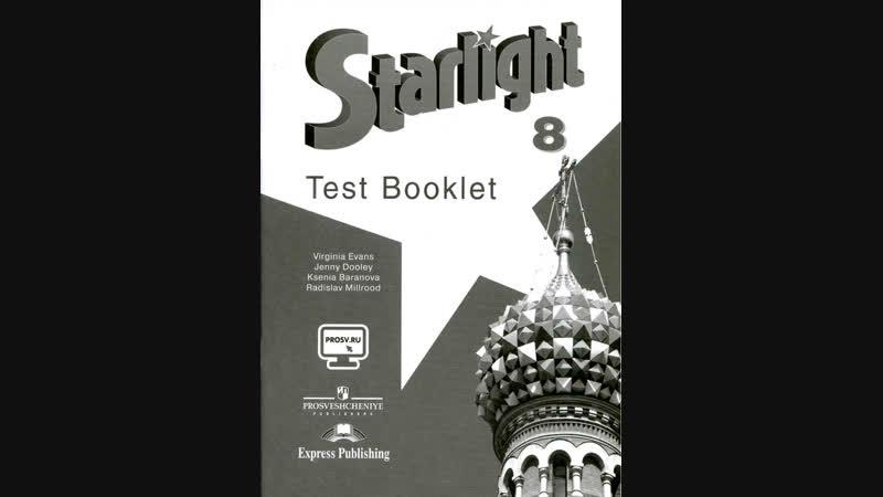 Starlight 8 - Test booklet Звездный английский - Контрольные задания 8 классSt8-Tb