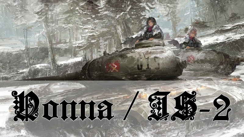 GIRLS und PANZER - Nonna/IS-2 (The Red Army is the strongest/Rock Version) ft. Любэ