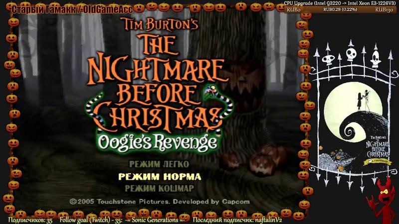 Tim Burton's The Nightmare Before Christmas: Oogie's Revenge   PS2   Halloween Special