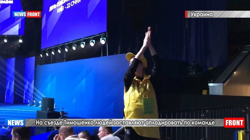 Быстро заставляем людей хлопать: Как поддерживают украинцы Тимошенко