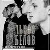 Львов-Белов @Sgt. Pepper's Bar | 23.07