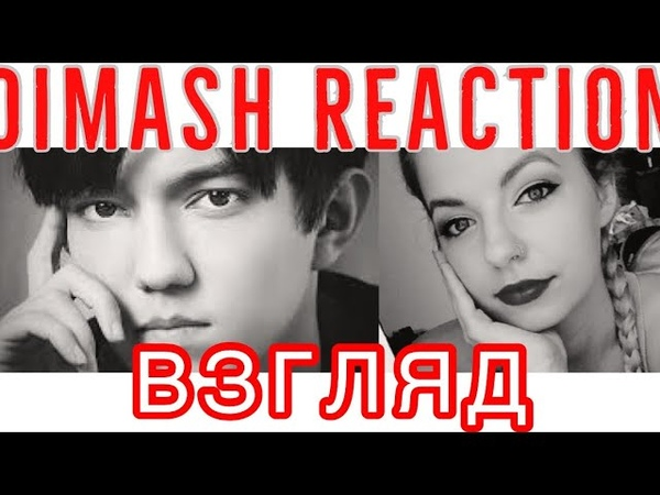 DIMASH - Реакция американцев My Heart Will Go On - Титаник / HD