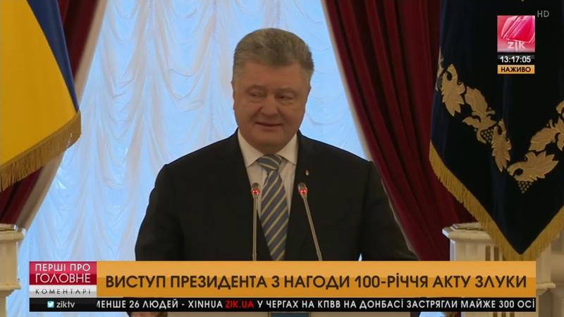 Президент до патріарха Філарета Фраза Де два українці - там три гетьмани - не про вас