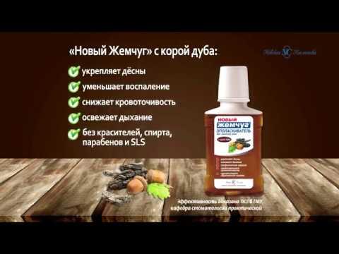 Защита десен от воспаления и кровоточивости. Ополаскиватель с корой дуба