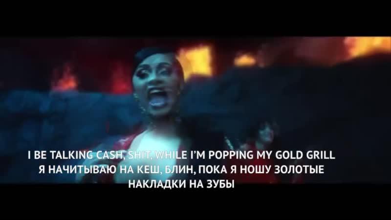 DJ Snake Selena Gomez Ozuna Cardi B Taki Taki русские субтитры