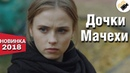 ЭТУ ПРЕМЬЕРУ ЖДАЛИ ВСЕ! Дочки Мачехи Все серии подряд Русские мелодрамы, сериалы 2018 HD