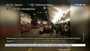 Новости на Россия 24 Лондон полиция не считает распыление токсичного вещества терактом