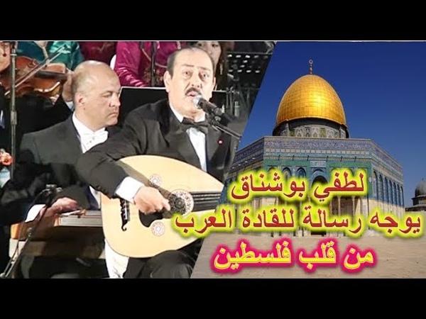 لطفي بوشناق يخاطب الرؤساء العرب من قلب فلس 15