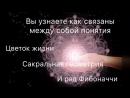 Семинар 1 ступень по методу Урсулы Иррганг. Ведущая Татьяна Маркелова г. Екатеринбург.
