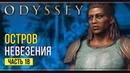 Ксения Assassin's Creed Odyssey Прохождение 18