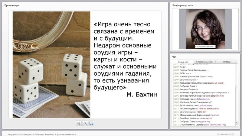 13 й вебинар Валентина Габышева, Наталья Гранковская