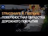 Strassmayr R 7500 VARIO Поверхностная обработка дорог
