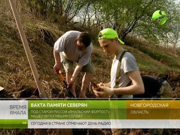 «Ямальский форпост» нашел останки 18 солдат