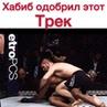 нетипичная Махачкала Хабиб UFC 229 Дагестан Баку