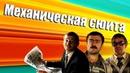 Механическая сюита 2001 драма комедия приключения