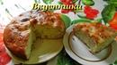 Пирог, аля- шарлотка. Видео рецепты от Борисовны.