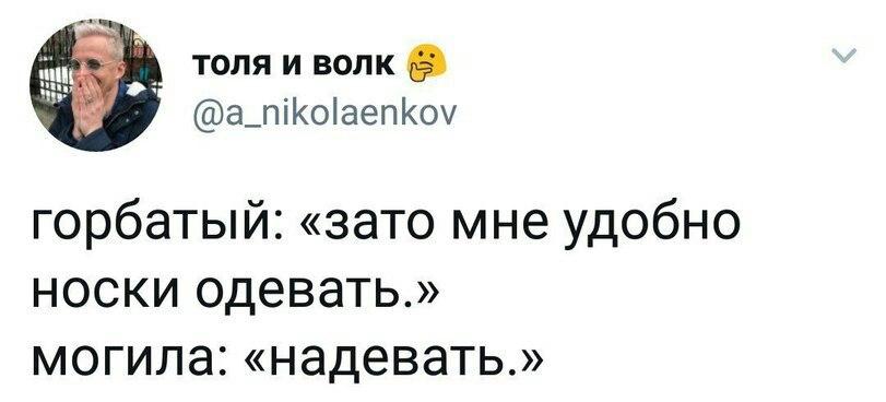 Горбатый и носки _Jsi4T0vd4k