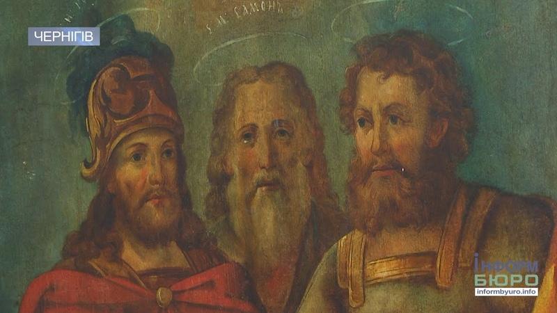 У Чернігові презентували виставку унікальних чудотворних ікон