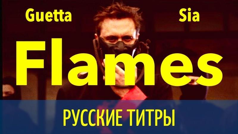 David Guetta Sia - Flames - Russian lyrics (русские титры)