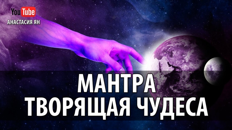 ॐ МАНТРА ТВОРЯЩАЯ ЧУДЕСА Мантра Ом Намах Шивайя Mantra Chanting