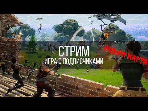 НОВАЯ КАРТА В ФОРТНАЙТ | DUO КОНТЕНТ | Fortnite: Battle Royale | РОЗЫГРЫШ PVE - Fors