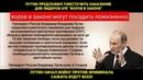 Путин предложил пожизненно сажать криминальных авторитетов
