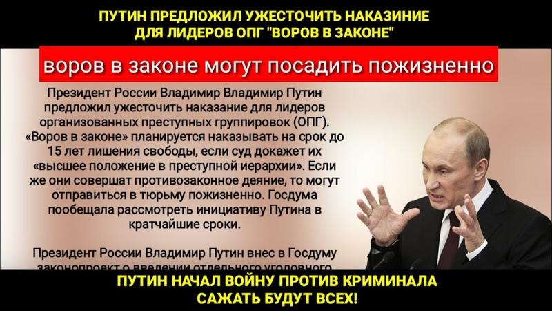 Путин предложил пожизненно сажать криминальных авторитетов!