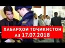 Хабарҳои Тоҷикистон ва Осиёи Марказӣ 17.07.2018 (اخبار تاجیکستان) (HD)