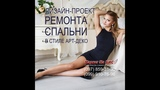 Дизайн-проект спальни спальной комнаты в новостройке в стиле арт-деко (Украина)
