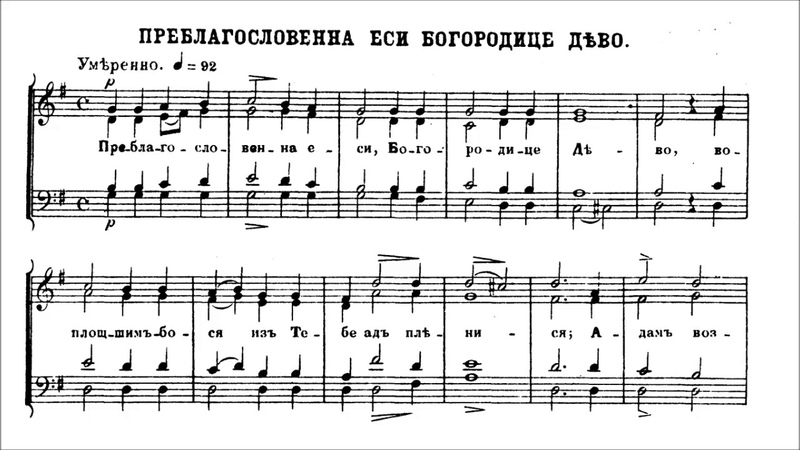 А.А.Архангельский Преблагословенна еси Богородице Дево