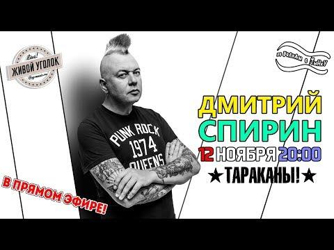 По Волнам с Тынку: В гостях Дмитрий Спирин (Тараканы!)