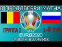 Сборная Бельгия-Сборная Россия 1-й тур Евро 2020⚽