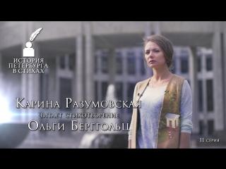 Карина Разумовская - История Петербурга в стихах - 11 серия