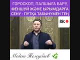 Устаз Арман Куанышбаев