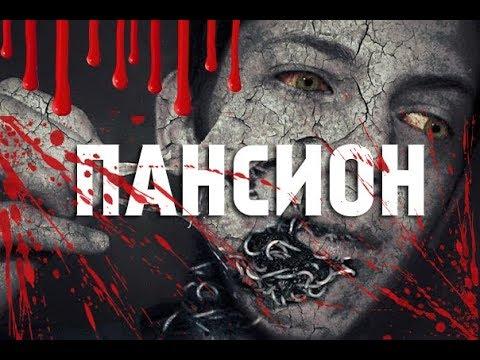 ПАНСИОН 1080p 60fps Ужас Остросюжетный триллер Мистика Драма 18 смотреть онлайн без регистрации