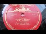 Вальс (П.Мирский)-М.Ланцман (саксофон),орк.пу В.Кнушевицкого (1947,периизд.)