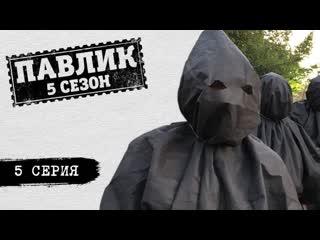 ПАВЛИК 5 СЕЗОН - 5 серия
