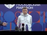 Пресс подход Дмитрия Тарасова - директора Абсолют Московский марафон