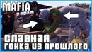 Mafia The City of Lost Heaven - ▶Прохождение 4◀ - ТА САМАЯ ГОНКА! НА САМОЙ ВЫСОКОЙ СЛОЖНОСТИ!