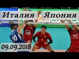Волейбол. Чемпионат мира. Италия - Япония. 09.09.2018