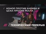 Технический перерыв #7: Конор vs. Хабиб, ЦСКА vs. Реал, Бэнкси vs. аукцион