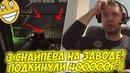 3 СНАЙПЕРА В ТАРКОВЕ ПОДГОНЧИК 400К Tarkov