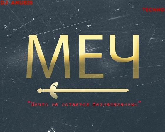 МЕЧ - Ничто Не Остается Безнаказанным - Mixed By DJ A-NUBI-S