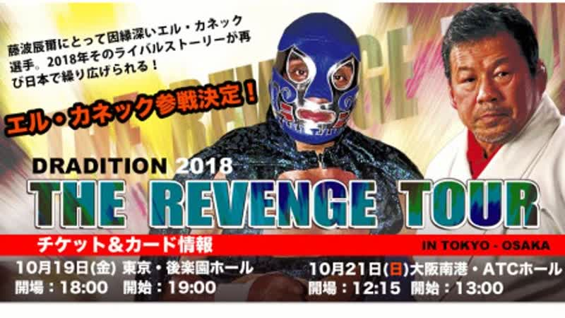 Dradition THE REVENGE TOUR 2018 In TOKYO (2018.10.19)